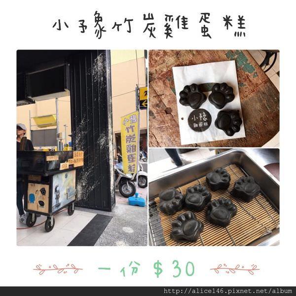 小豫竹炭雞蛋糕.jpg